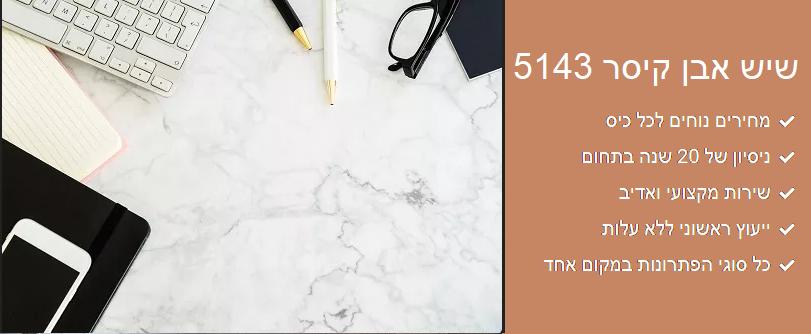 שיש אבן קיסר 5143